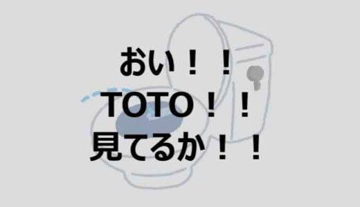 職場のトイレのウォシュレットの使い方がわかりません。誰か助けてください。