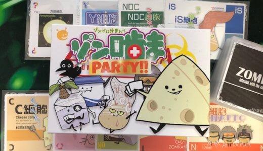 「ゾン噛ま PARTY!!」~おすすめボードゲームのルール紹介やレビュー(3)~