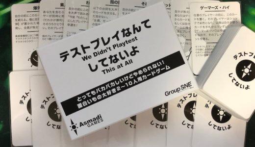 「テストプレイなんてしてないよ」~おすすめボードゲームのルール紹介やレビュー(5)~
