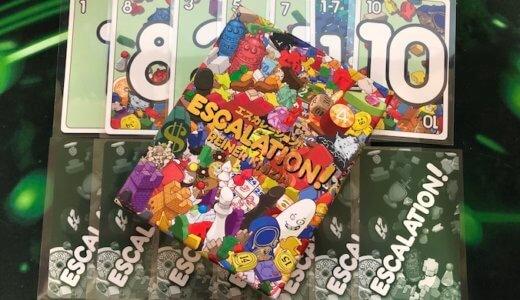 「エスカレーション!」~おすすめボードゲームのルール紹介やレビュー(6)~
