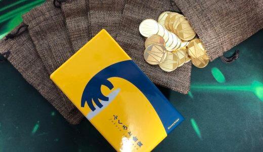 「ふくろと金貨」~おすすめボードゲームのルール紹介やレビュー(7)~