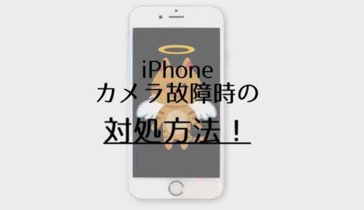 iPhoneのカメラが故障!起動しねぇし真っ暗!そんな時の対処方法はこれ!これでダメなら修理しろ!