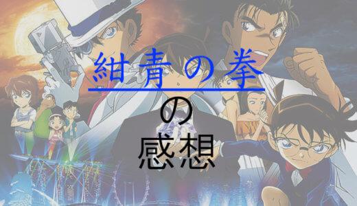 【若干ネタバレ有り】名探偵コナン 紺青の拳を見てきたので感想を書く!【評価・レビュー】
