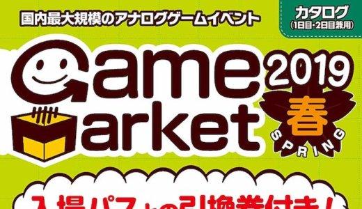 ゲームマーケット2019春に行ってきます