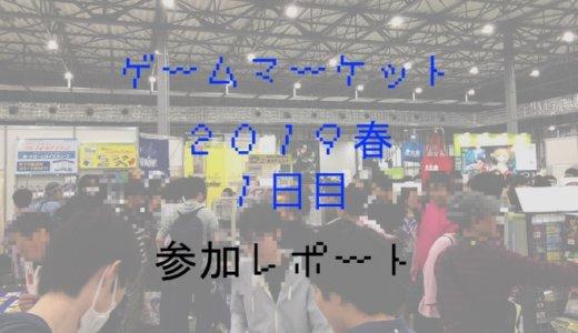 【ゲムマ2019】ゲームマーケット2019春 1日目に行ってきたよレポート【戦利品紹介】