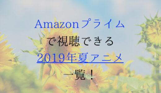【プライムビデオ】Amazon Primeで視聴できる!2019年夏アニメ一覧!