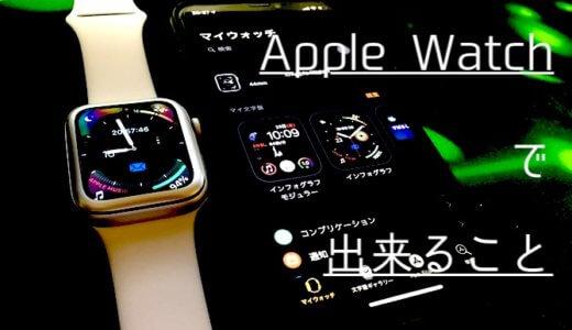Apple Watchの機能やできることを紹介!無くてもいいけどあると便利!【おすすめ】