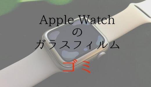 Apple Watchの保護フィルムはTPU素材が最強!おすすめフィルムを紹介!ガラスフィルムはダメ!