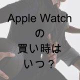 Apple Watchの買い時はいつ?正直9月まで待ったほうがいいと思います