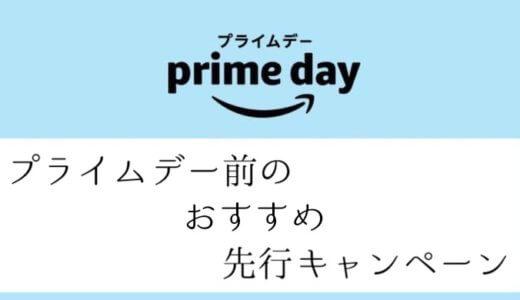 今から参加!2019年Amazonプライムデー前のおすすめ先行キャンペーンセールまとめ!