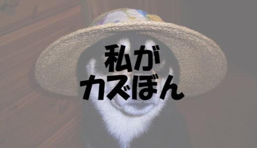 おじさん革命家カズぼん「会社行くな!!」