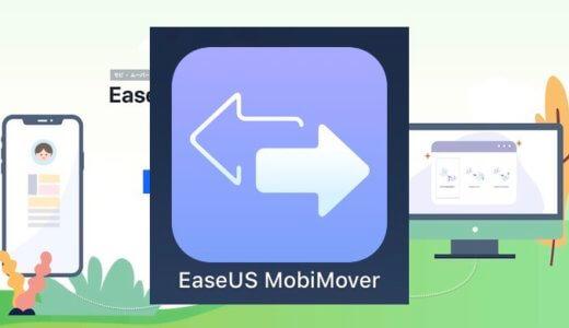 EaseUS MobiMoverでiPhoneデータを簡単転送!ファイル管理に超便利で最強【PR】