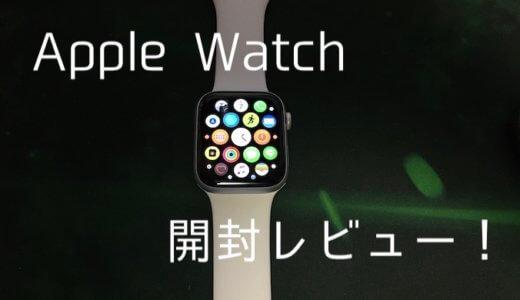 Apple Watch 4をついに購入!開封レビューと使用感を紹介!