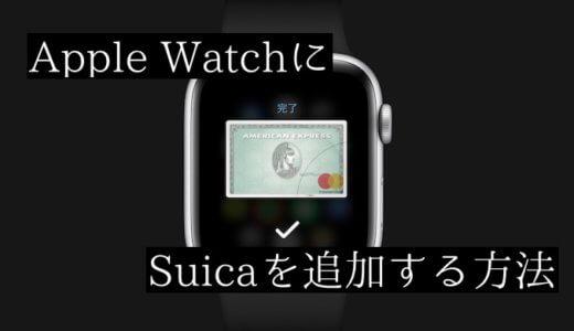 Apple WatchでSuicaを設定!いやiPhoneの方が改札通りやすいんだけど【使い方】