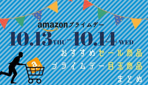 【2020年Amazonプライムデー】おすすめセール商品や目玉商品まとめ!