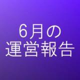【運営報告】ブログ開設1年突破!収益、アクセス数とか発表!【祝!1周年】