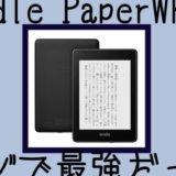 本を読むならKindleがマジでおすすめ!容量・広告・端末はどっちがいいかも解説します!