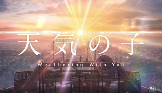【ネタバレ】映画「天気の子」の評価・感想!令和にとんでもない作品を見た