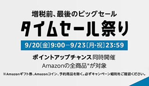 【9/23まで】増税前最後のAmazonタイムセール祭り開催中!おすすめ目玉商品まとめ!