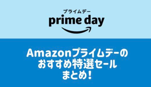 【2019年】Amazonプライムデー期間中のおすすめ特選タイムセールまとめ