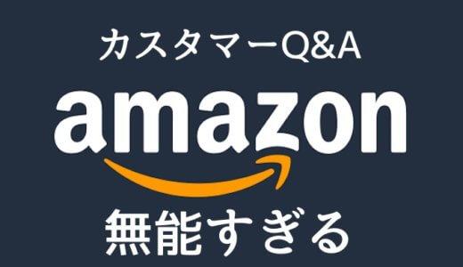 AmazonのカスタマーQ&Aとかいう「わかりません」ばっかの無能サービス
