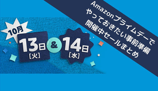 【2021年Amazonプライムデー】やっておきたい事前準備・開催中のセール情報まとめ!