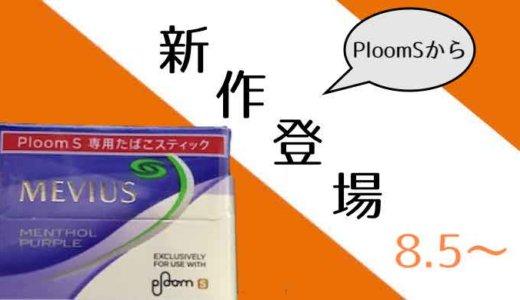【8/5~】Ploom Sからベリー味の新フレーバーが登場したのでレビュー!【評価・感想】