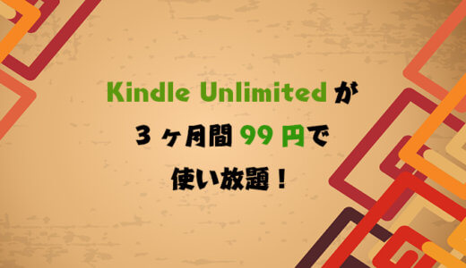 【12/9まで】Kindle Unlimitedが3ヶ月99円で利用できるキャンペーンを実施中!