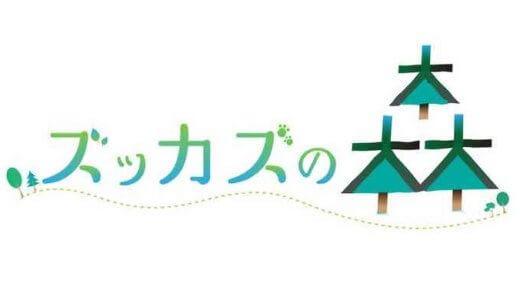 「ズッカズの森」のロゴを一新!オリジナルロゴってやっぱいいね