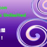 【1/6まで】Amazon Music Unlimitedが4ヶ月間99円で聴き放題なキャンペーンが開催中!