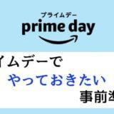 【2019年】Amazonプライムデーでやっておきたい事前準備・お得情報まとめ!
