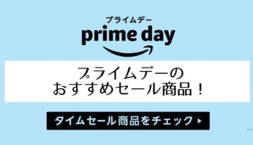 【2019年】Amazonプライムデーの最強おすすめセール商品や目玉商品まとめ!
