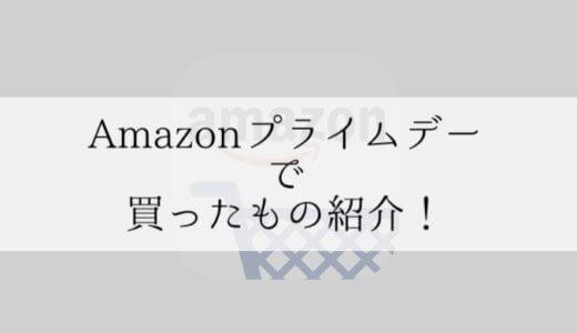 ワイがAmazonプライムデーで購入したものでも紹介する
