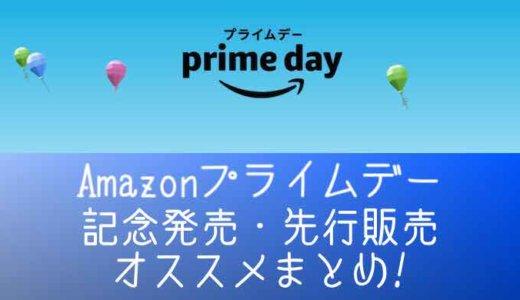 【2019年】Amazonプライムデーのおすすめでゲキアツな記念発売・先行販売商品まとめ!