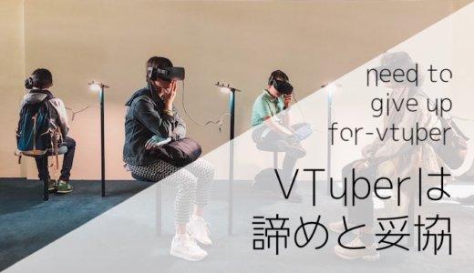 VTuberに対しては妥協と諦めが必要だという話