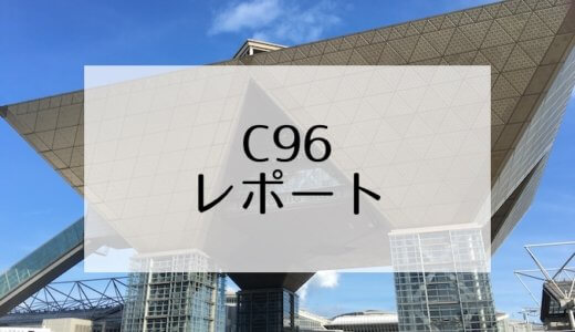 【C96】コミックマーケット96に行ってきたよレポート【コミケ】