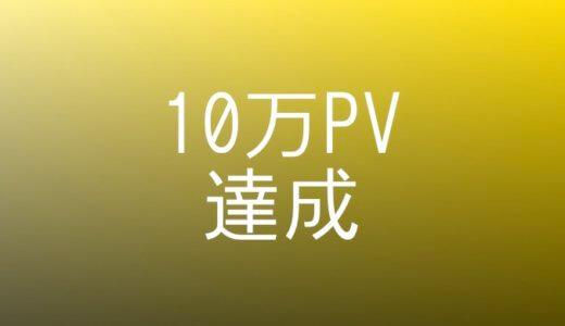 【運営報告】運営1年と1ヶ月でアクセス数が10万PVを超えました