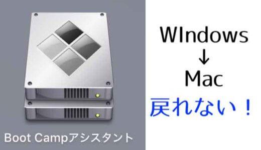 【最新版】MacのBootCampでWindowsからMacに戻れなくなった時の対処方法【Time Machine】