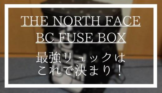 ノースフェイスのリュック「BCヒューズボックス2」がクッソおすすめ!使いやすくて被るのも納得でした【レビュー・感想】