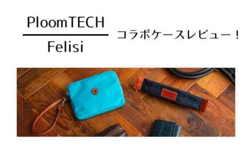 PloomTECHとFelisiがコラボ!イタリア製の革ケースがクッソかっこいい!【おすすめ】