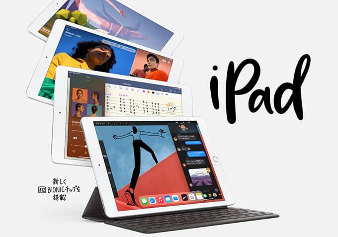 iPad第8世代