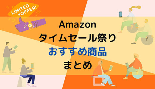 【2021年9月版】Amazonタイムセール祭りのおすすめ商品、目玉商品まとめ