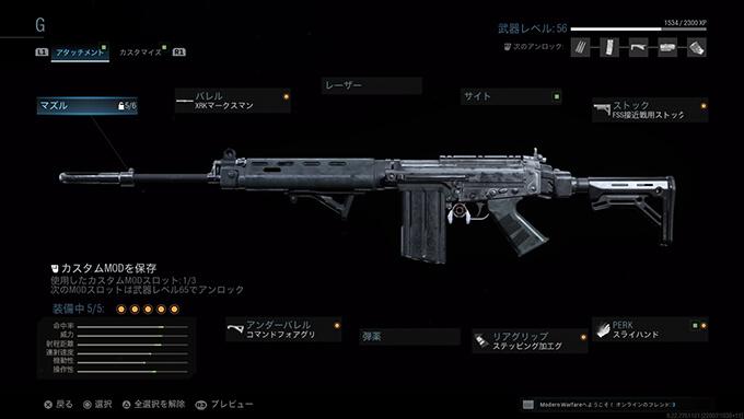 おすすめ 最新 武器 mw Cod