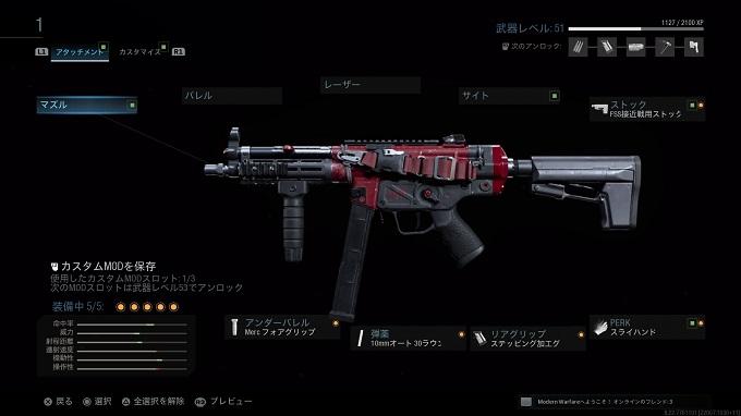 CoD MW MP5のカスタム