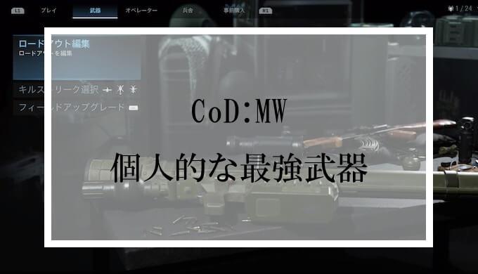 ス トッピング パワー 弾 codmw