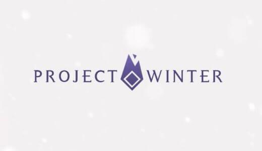 【雪山人狼】Project Winterがクッソ面白い件!ルール解説と共にオススメします!【PCゲーム】