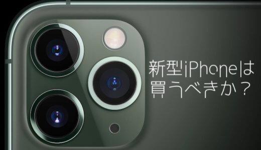 新型のiPhone 11、11 Proは買うべきか?個人的な微妙ポイントを挙げてみる