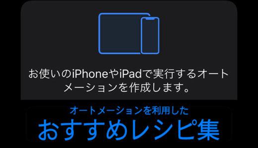 【iPhone】ショートカットのオートメーションを利用したレシピを紹介!便利でおすすめです!【iOS13】