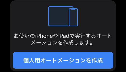 【iPhone】ショートカットのオートメーションの使い方・作り方を解説!自動実行を駆使しよう!【iOS13】