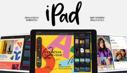 今買うべきiPadはどれがおすすめ?スペックなどを徹底比較!自分に合うのを買おう!